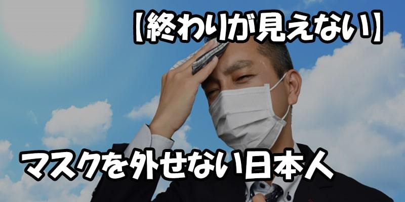 マスクを外せない日本人