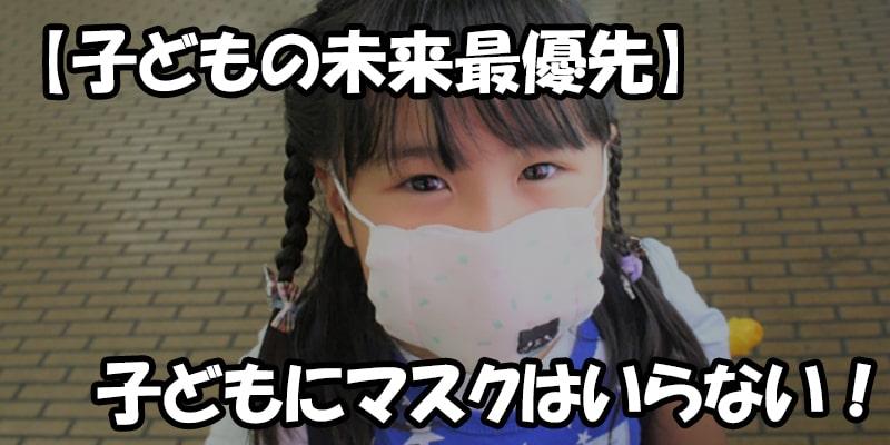 子どもにマスクはいらない!!