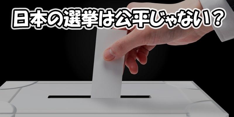 日本の選挙は公正じゃない?