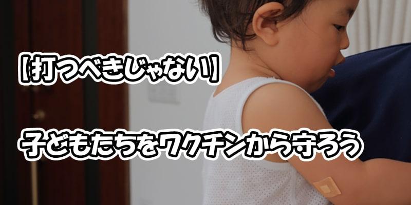 子どもたちをワクチンから守ろう