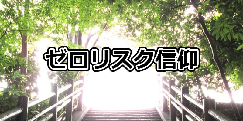 ゼロリスク信仰を続ける日本人の末路