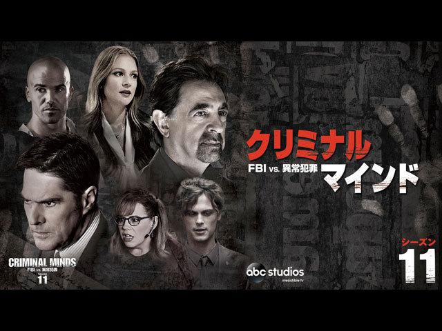 クリミナル・マインド/FBI vs. 異常犯罪 シーズン11