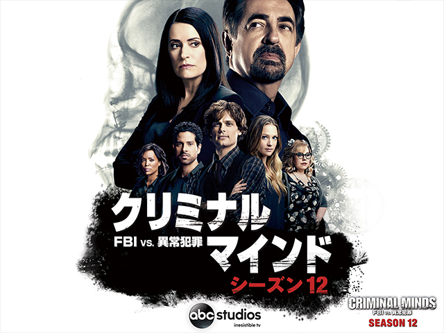 クリミナル・マインド/FBI vs. 異常犯罪 シーズン12