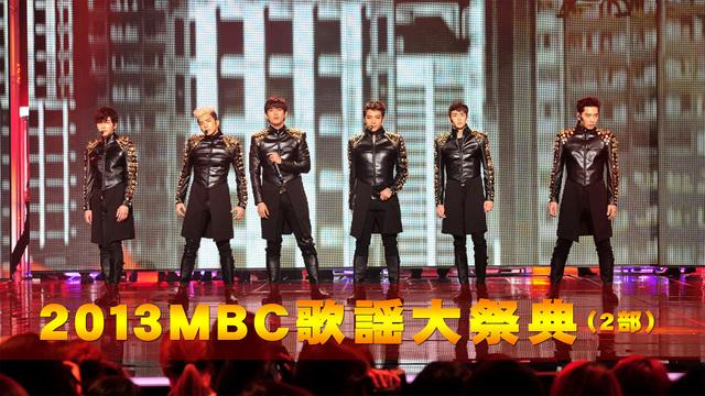 MBC歌謡大祭典 2013
