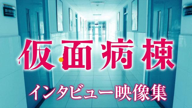 仮面病棟(特典映像付)
