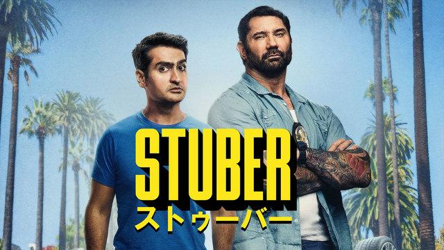 STUBER/ストゥーバー(特典映像付)