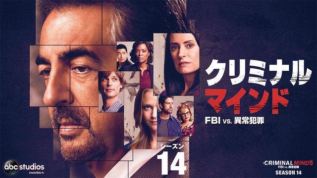 クリミナル・マインド/FBI vs. 異常犯罪 シーズン14