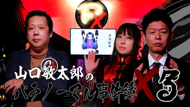 山口敏太郎のパラノーマル事件簿X