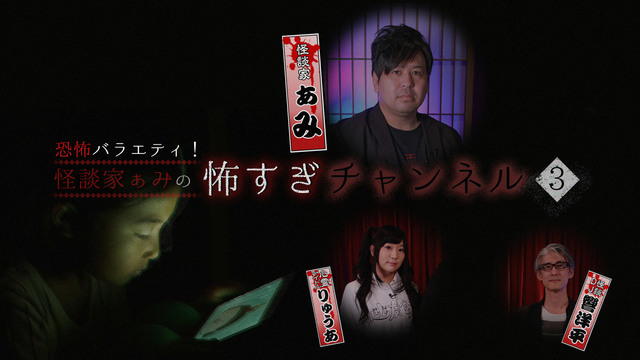 恐怖バラエティ!怪談家ぁみの怖すぎチャンネル