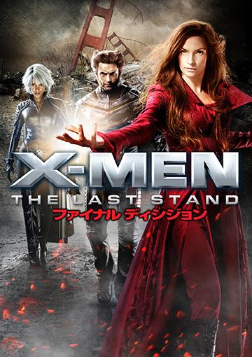 X-MEN:ファイナル ディシジョン
