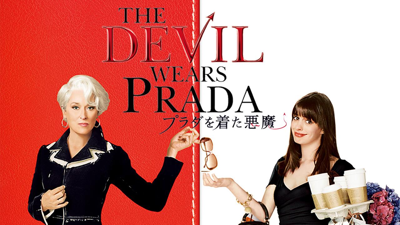 プラダを着た悪魔【panelパネル】
