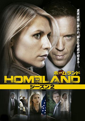 HOMELAND/ホームランド<セカンド・シーズン>