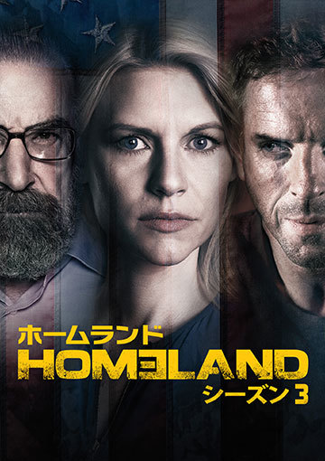 HOMELAND/ホームランド<サード・シーズン>