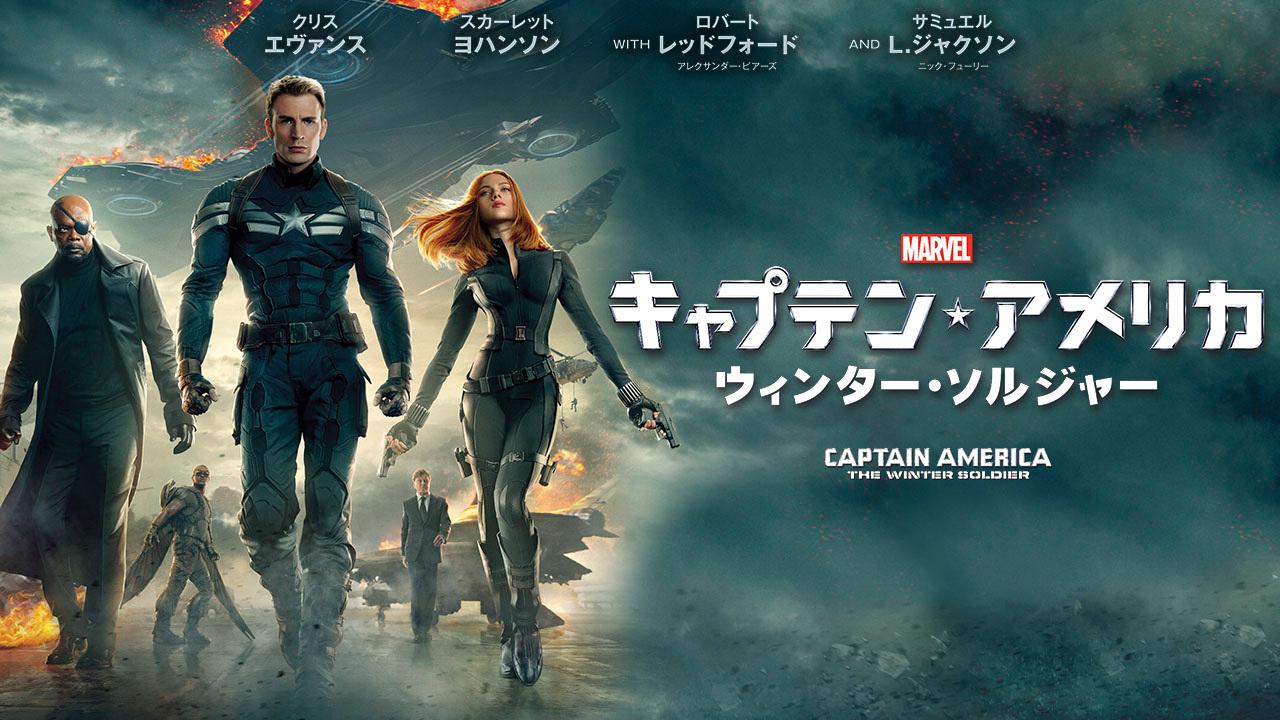 キャプテン・アメリカ/ウィンター・ソルジャー【panelパネル】