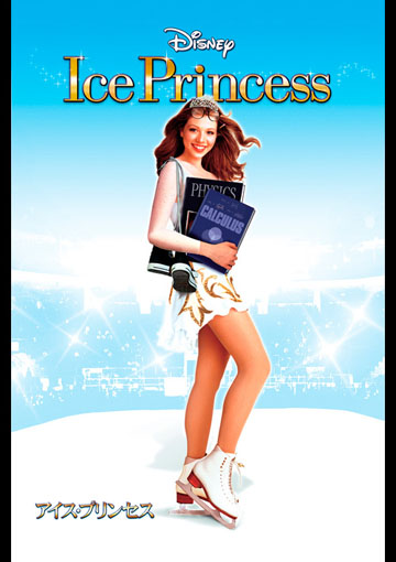アイス・プリンセス