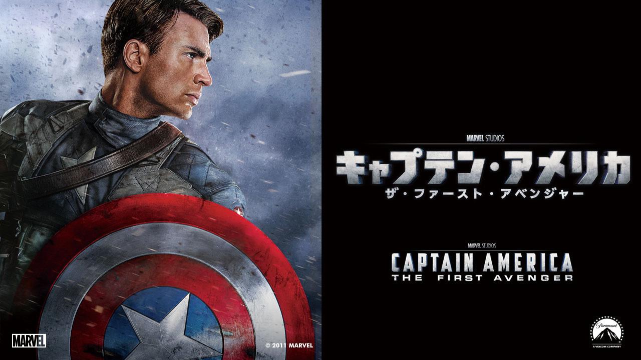 キャプテン・アメリカ/ザ・ファースト・アベンジャー【panelパネル】