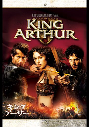 キング・アーサー(2004)