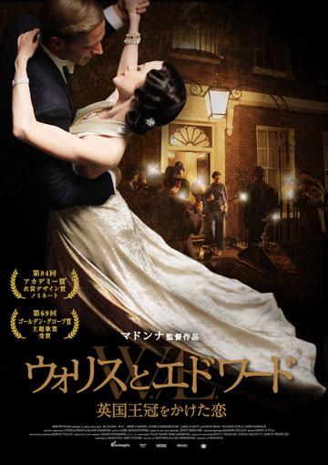 マドンナ監督作『ウォリスとエドワード 英国王冠をかけた恋』配信中