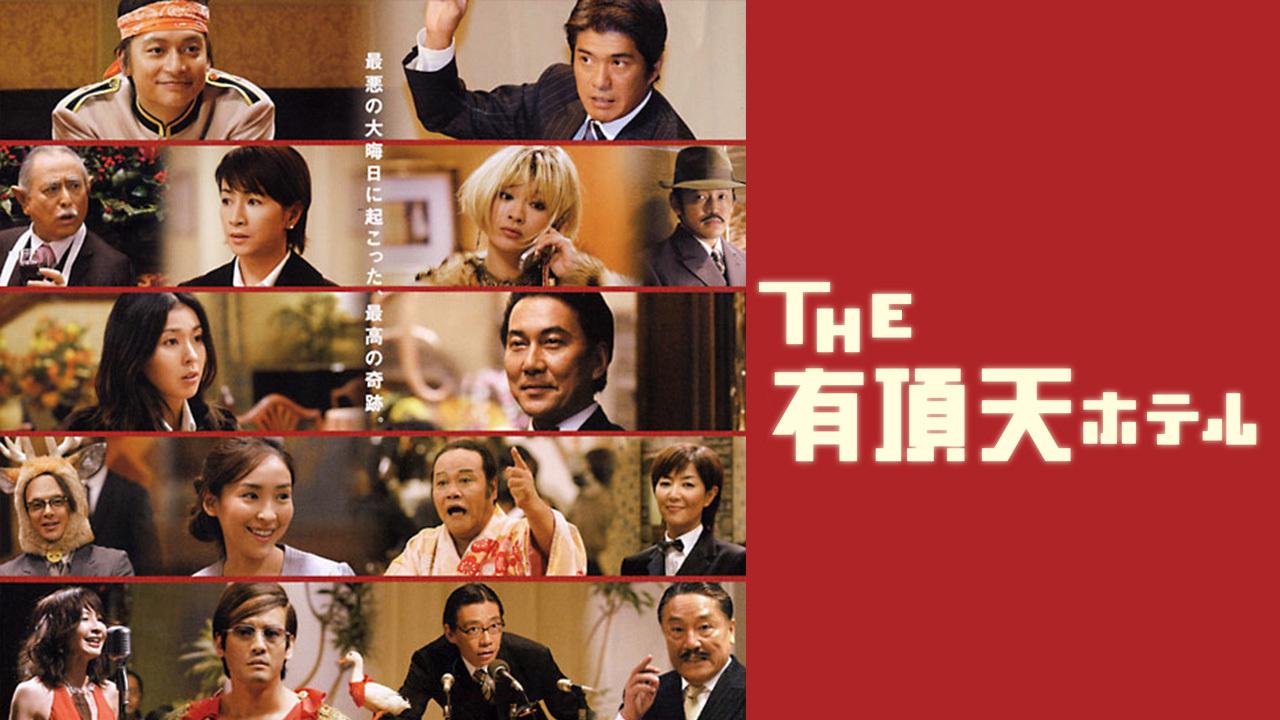 THE 有頂天ホテル【panelパネル】