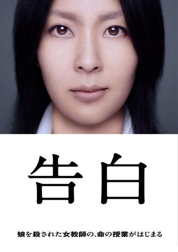 「中島哲也」監督作品 配信中