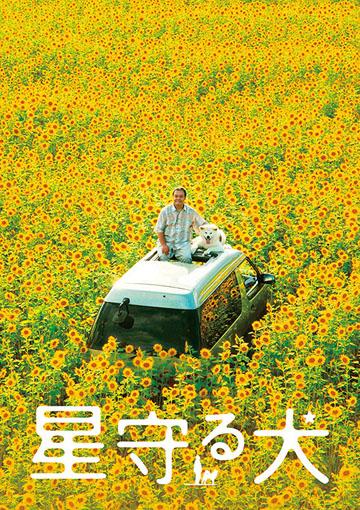 """「戌年」記念""""いぬ""""映画特集"""