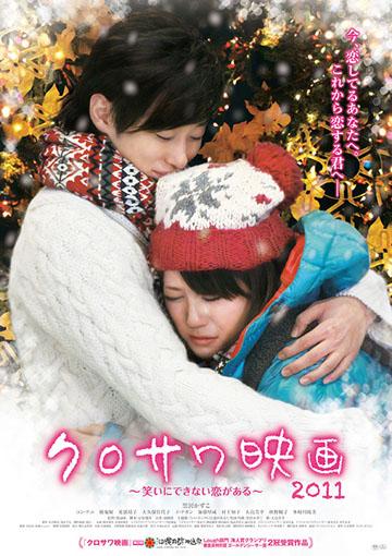 クロサワ映画 2011 ~笑いにできない恋がある~