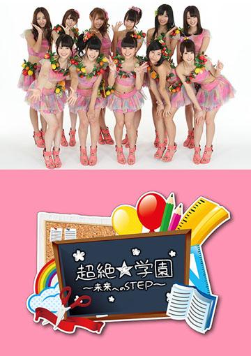SUPER☆GiRLS presents 超絶☆学園~未来へのSTEP~