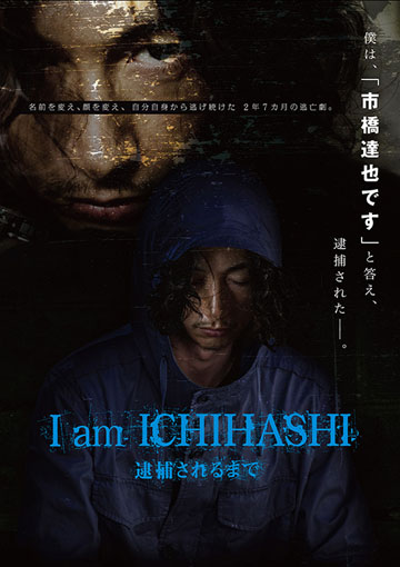 I am ICHIHASHI~逮捕されるまで~