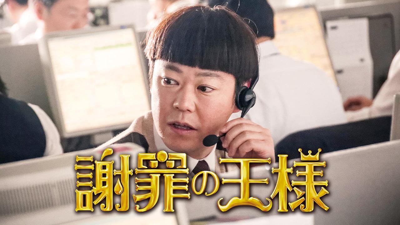 謝罪の王様【panelパネル】