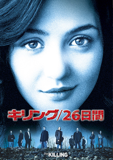 キリング/26日間<ファースト・シーズン>