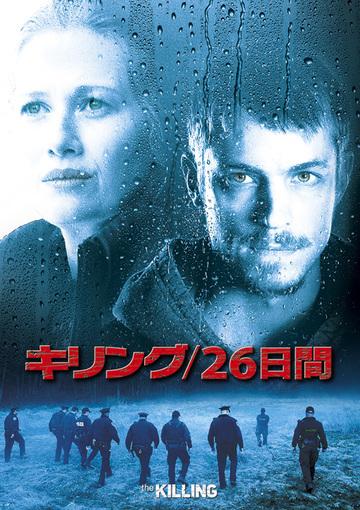 キリング/26日間<セカンド・シーズン>