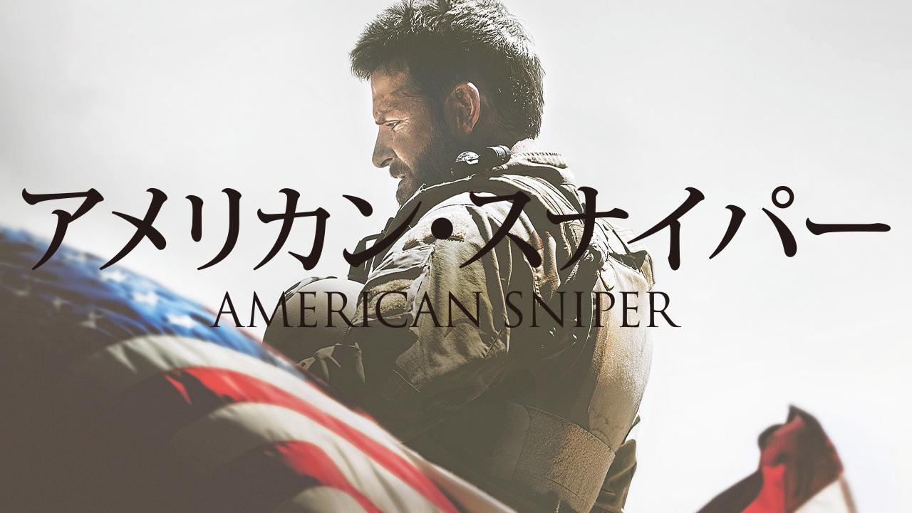 アメリカン・スナイパー