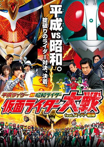 平成仮面ライダー対昭和仮面ライダー 仮面ライダー大戦 feat.スーパー戦隊