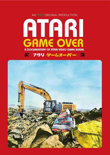 アタリ ゲームオーバー
