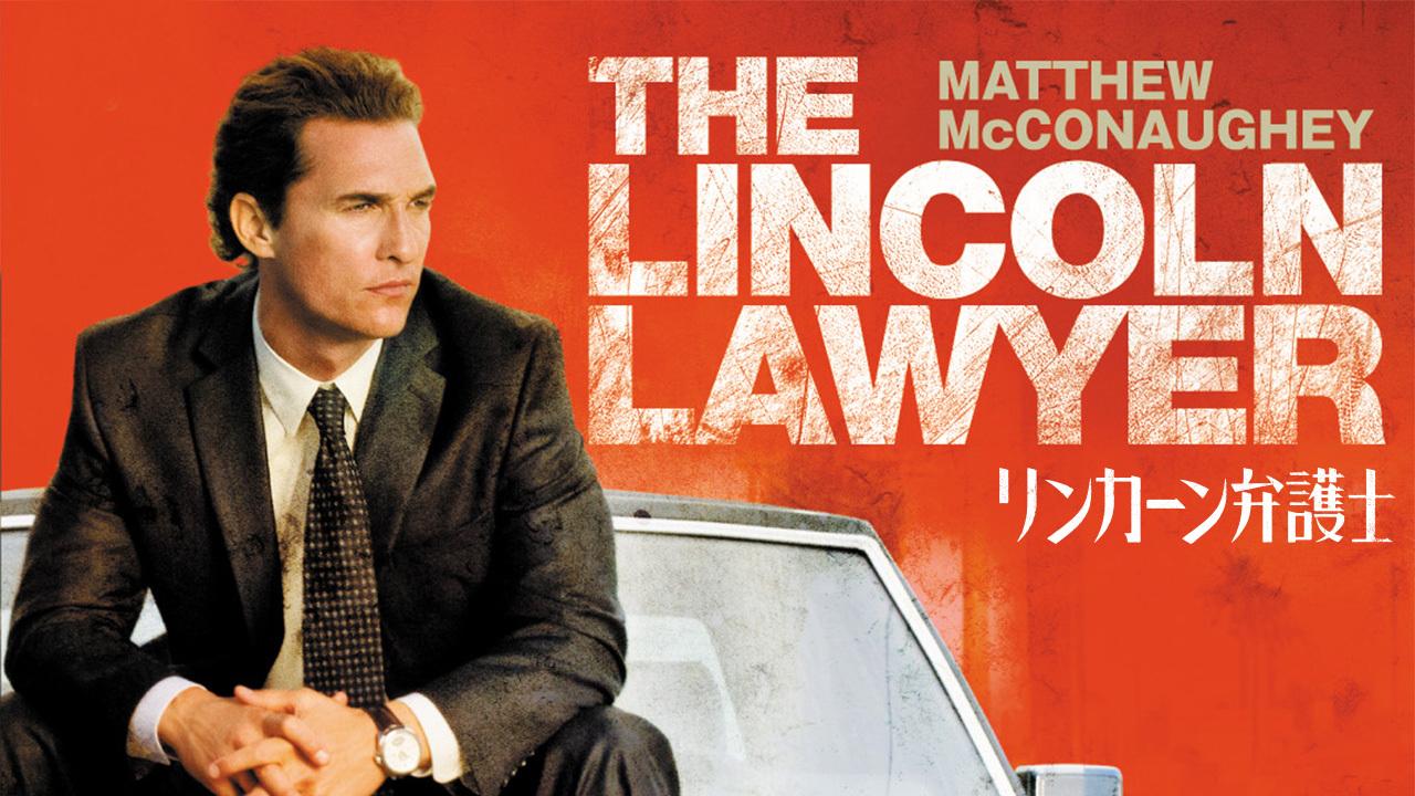 リンカーン 弁護士