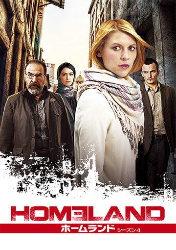 HOMELAND/ホームランド<フォース・シーズン>