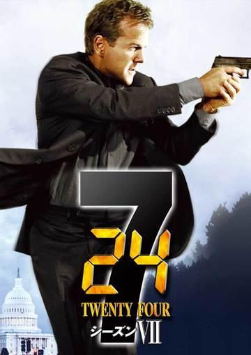 24 -TWENTY FOUR- シーズン7