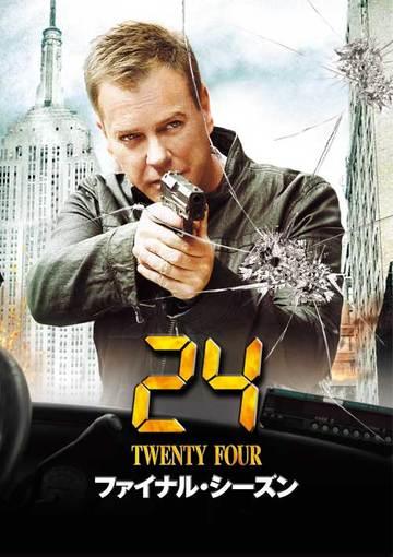 24 -TWENTY FOUR- シーズン8