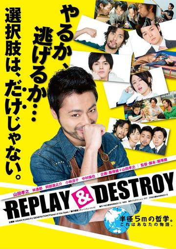 REPLAY&DESTORY