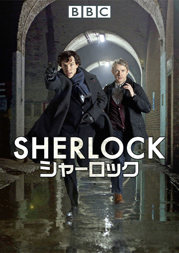 SHERLOCK/シャーロック シーズン1