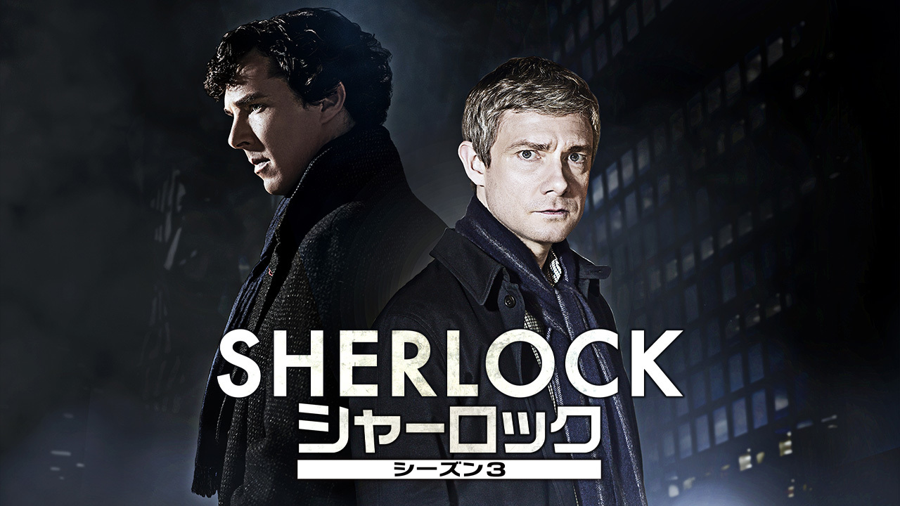 SHERLOCK/シャーロック シーズン3