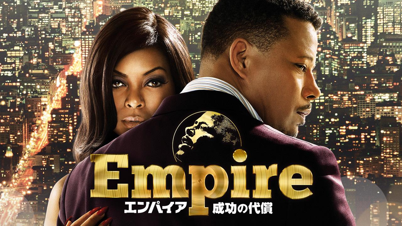 Empire 成功の代償 シーズン1