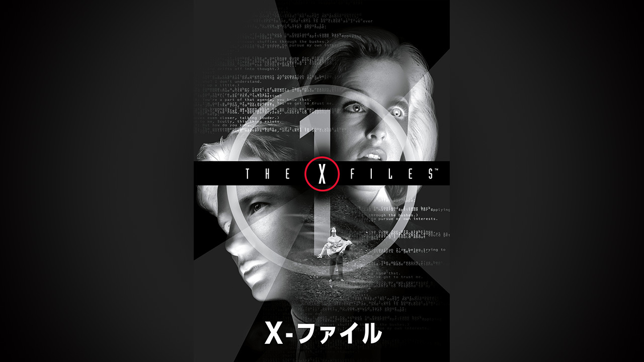 X-ファイル シーズン1