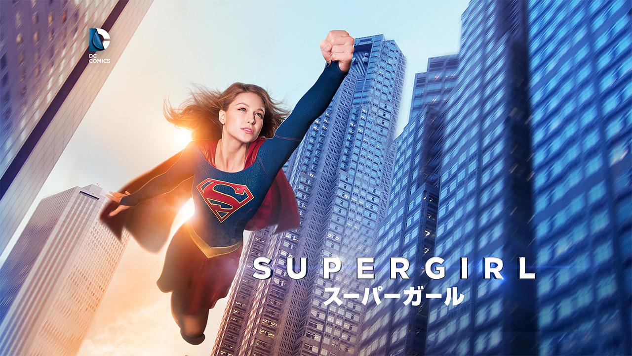 SUPERGIRL/スーパーガール(シーズン1)