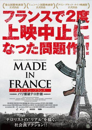 メイド・イン・フランス -パリ爆破テロ計画-