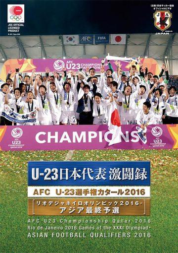 U-23 日本代表激闘録 AFC U-23選手権カタール2016(リオデジャネイロオリンピック2016 アジア地区最終予選)