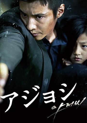 「韓国映画」配信中
