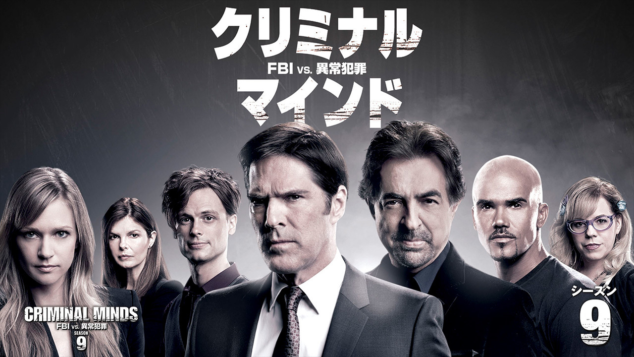 クリミナル・マインド/FBI vs. 異常犯罪 シーズン9