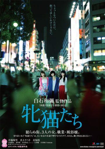 映画『日本で一番悪い奴ら』公式サイト