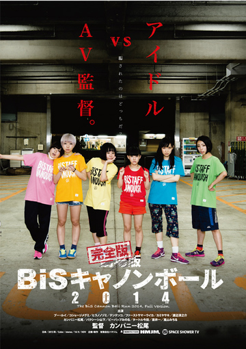 劇場版 BiSキャノンボール 2014